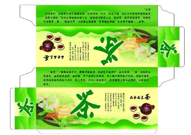茶叶包装纸盒