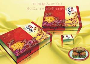 月饼精品盒