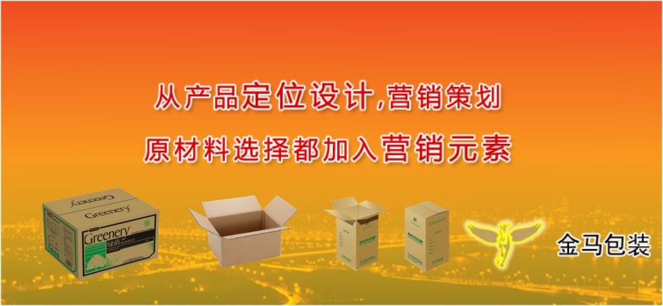 河南包装厂