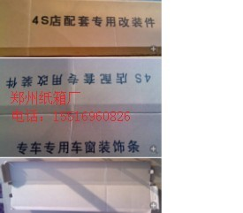 汽车车窗装饰条纸箱包装,郑州qy288千赢国际