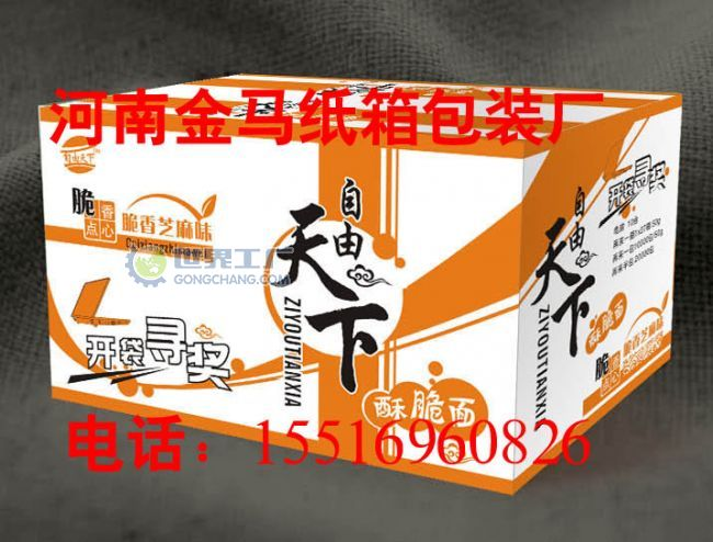 郑州包装厂讲解纸箱制作流程
