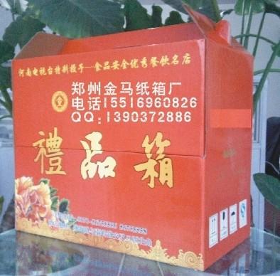 郑州qy288千赢国际纸箱加工春节送礼
