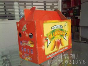 芒果礼品箱