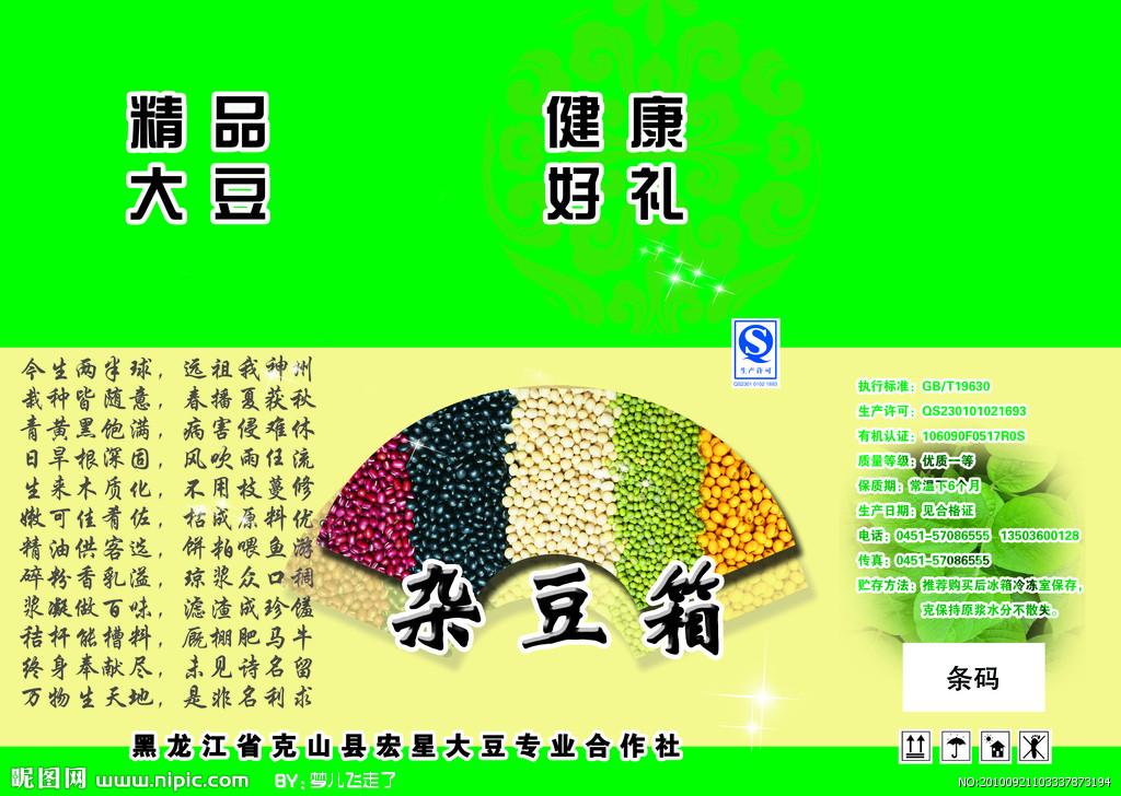 杂豆土特产