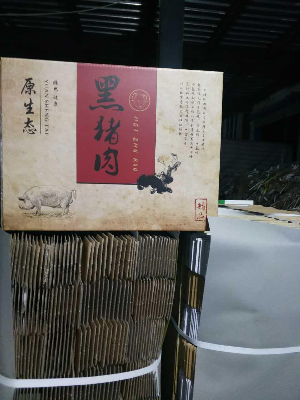 原生态~黑猪肉